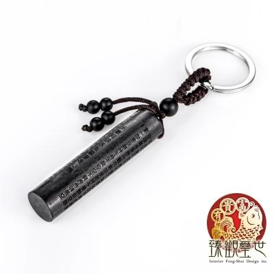鑰匙圈 沉靜庇護 守願心經鑰匙圈 含開光 臻觀璽世