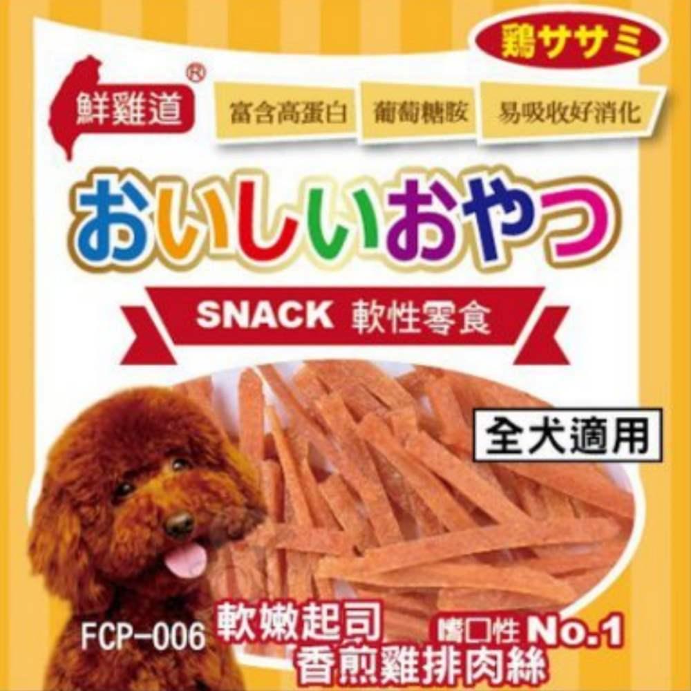 台灣鮮雞道-《軟嫩起司香煎雞排肉絲》三包組