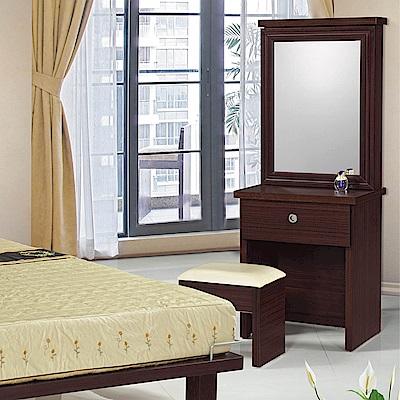 H&D 現代胡桃色2尺鏡台 (寬61X深40X高160.6cm)