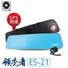 領先者 ES-21 GPS測速 前後雙鏡 防眩光 後視鏡型行車記錄器-急速配