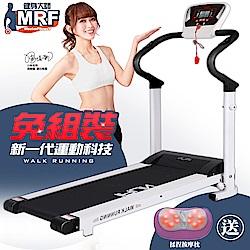 健身大師-MRF心跳升級免組裝電動跑步機(按摩枕隨機)