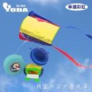 YoDa 精靈口袋折疊風箏-幸運彩虹(藍黃紅)