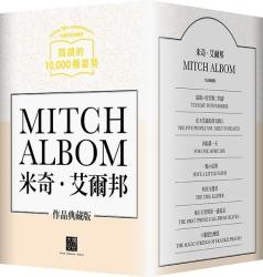 米奇.艾爾邦作品典藏版(大塊文化20週年)