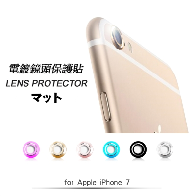 Metal-Slim APPLE iPhone 7 鏡頭貼(兩入)