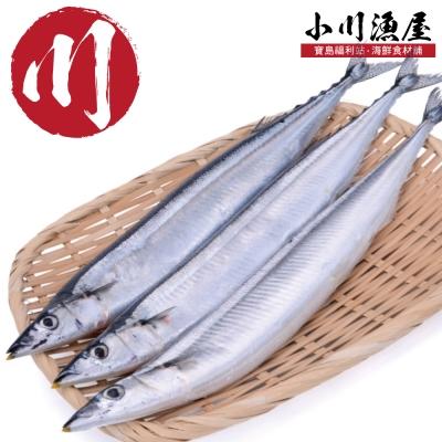小川漁屋  銷日等級特號秋刀4包(300~500G/3尾/包)