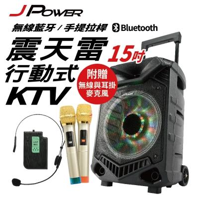 杰強JPOWER  15吋震天雷戶外行動KTV