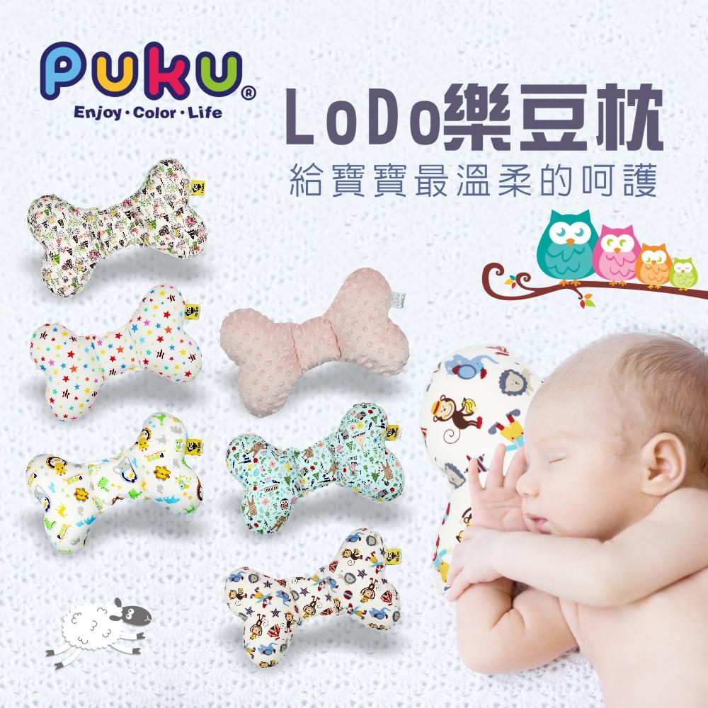 LoDo樂豆枕(滿天星/藍點點/森林樹/音樂家/馬戲團/動物家)