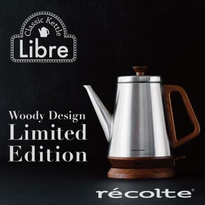 recolte-日本麗克特-Libre-經典快煮壺-木紋限定款-RCK-2-WD