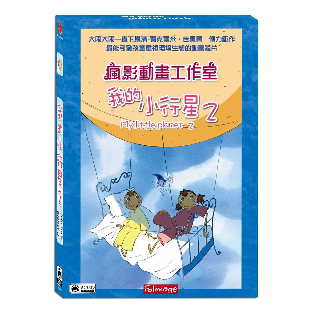 瘋影動畫工作室-我的小行星2 DVD