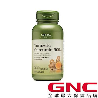 GNC健安喜 代謝有感 薑黃膠囊食品100顆