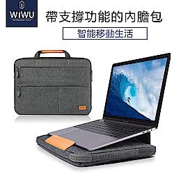 WIWU 13.3吋 手提式支架內膽包 商務型筆電包 電腦包 保護套
