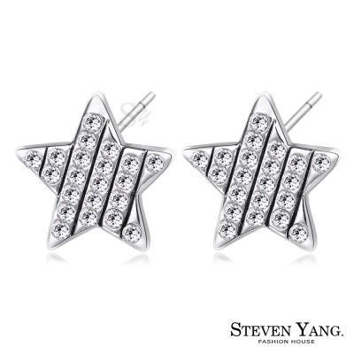 STEVEN YANG 白K耳針式耳環 瀟灑星星 (銀色)