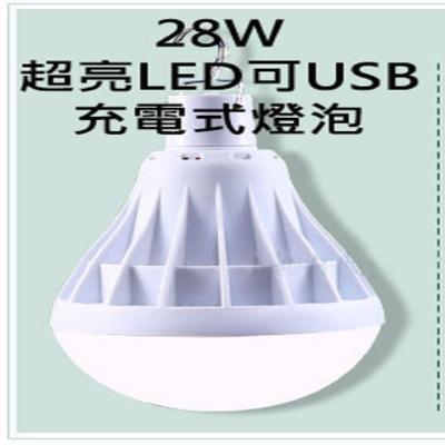 28 W超亮LED可USB充電式燈泡/應急照明夜市地攤燈