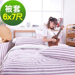 日本濱川佐櫻-慢活.紫 活性無印風雙人被套6x7尺