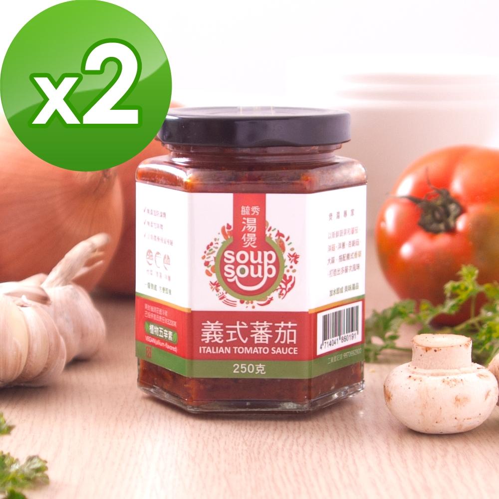 毓秀私房醬 義式蕃茄醬(250g/罐)*2罐組