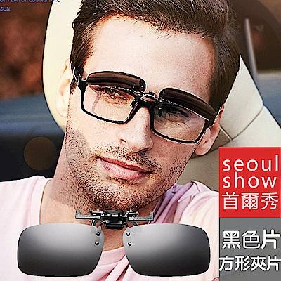 seoul show首爾秀 小方形墨鏡夾片太陽眼鏡掛片 黑色片