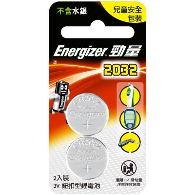 勁量  鈕扣型鋰電池2032  2入裝