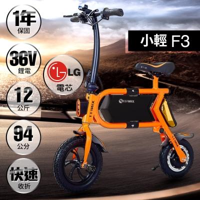 【e路通】小輕F3 輕量化鋁合金 36V鋰電 快速折疊 迷你電動車 橘