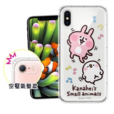 卡娜赫拉 iPhone X 透明彩繪空壓手機殼(妞妞舞)