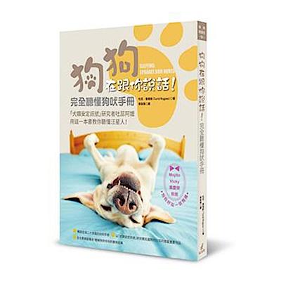 狗狗在跟你說話!完全聽懂狗吠手冊