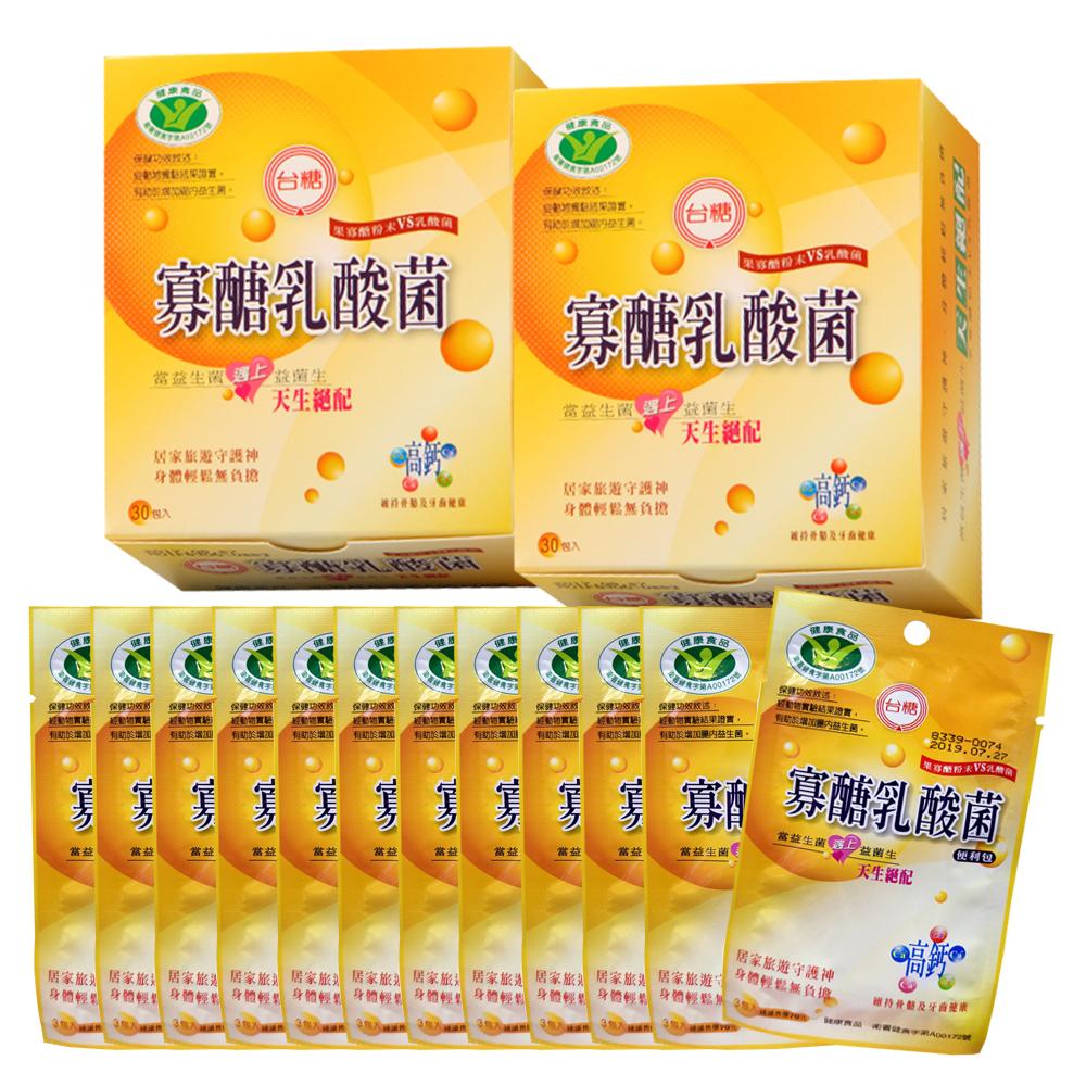 台糖 寡醣乳酸菌優惠組(寡醣乳酸菌30包/盒x2盒+便利袋3包/袋x12袋)