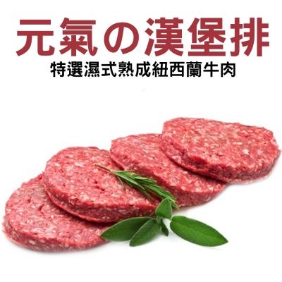 好神 紐西蘭草飼牛元氣漢堡排12片組(約150g/片)