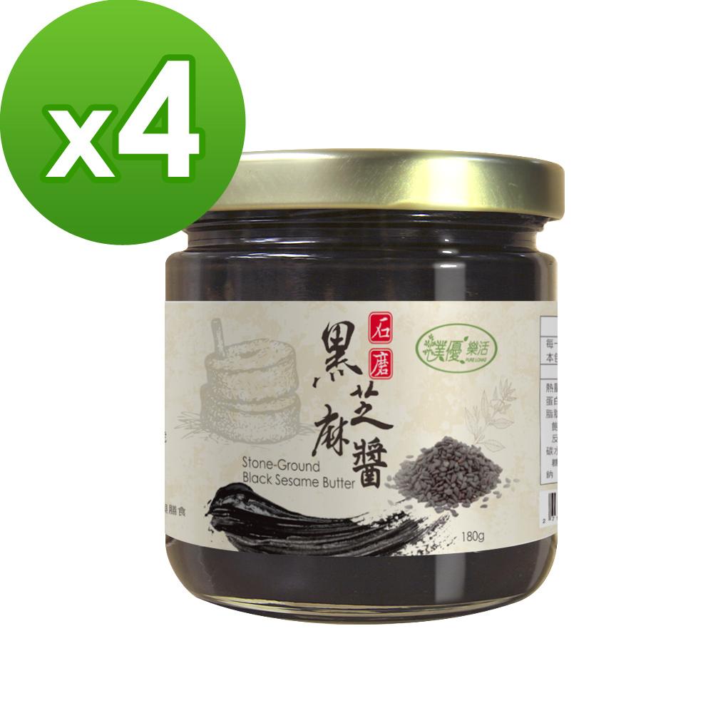 樸優樂活 石磨黑芝麻醬-原味(180gx4罐)
