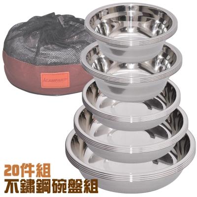ACAMPAR 戶外便攜高級不鏽鋼碗盤20件組/野外料理碗盤組