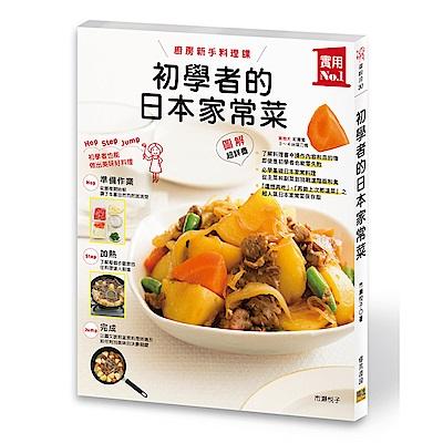 初學者的日本家常菜