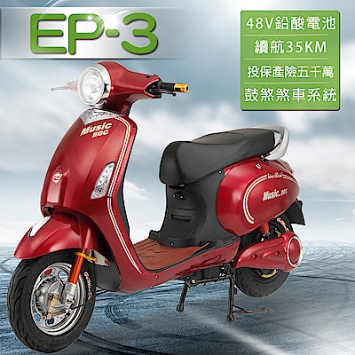 【e路通】EP-3 大鯨魚 48V 鉛酸 鼓煞煞車 前後雙液壓避震系統 電動車
