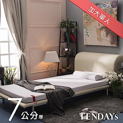 TENDAYS 柔織舒壓床墊 加大單人3.5尺 7cm厚