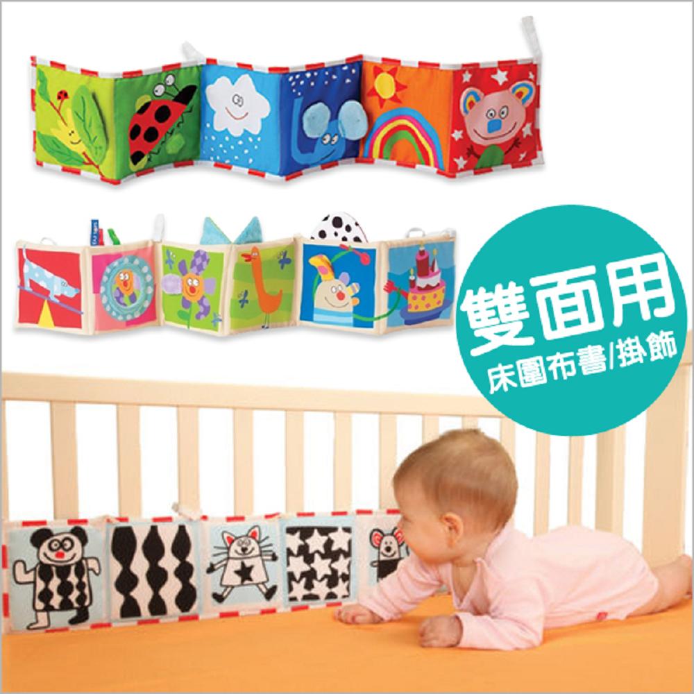 嬰兒雙面彩色布書床圍 (共兩款)