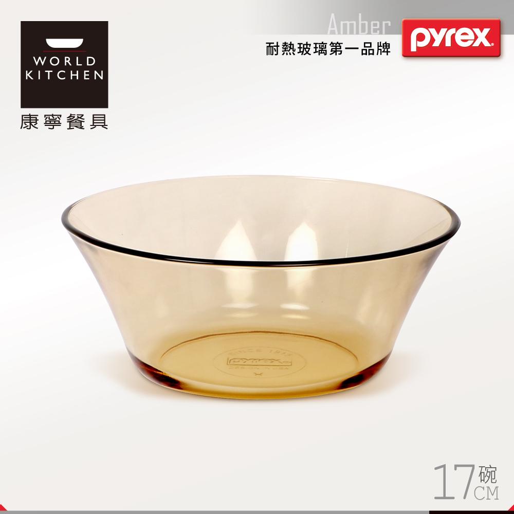 美國康寧 Pyrex 17cm 透明餐碗(8H)