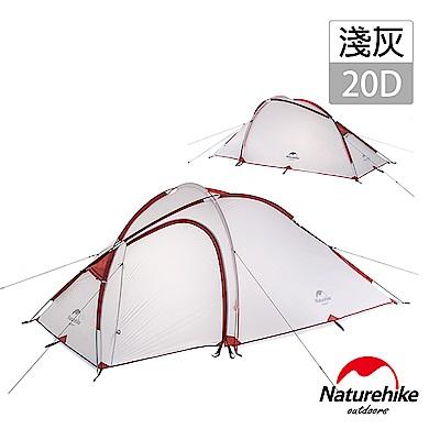 Naturehike海比一室一廳輕量20D矽膠雙層帳篷2-3人 淺灰