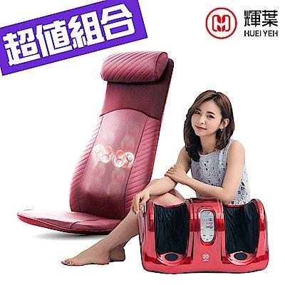 輝葉 4D摩幻手感按摩墊(台灣製)+火紅溫感美腿機