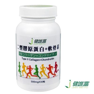 健唯富-二型膠原蛋白+軟骨素膠囊(30粒/瓶)-1瓶