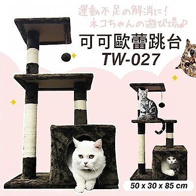 寵喵樂 可可歐蕾造型貓跳台 TW027