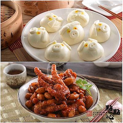 點點心 豬仔流沙包(12粒/盒)+醬皇蒸鳳爪(2入/盒)