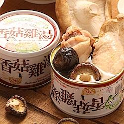 即開即食新鮮湯品罐頭-香菇雞湯(230g/罐)