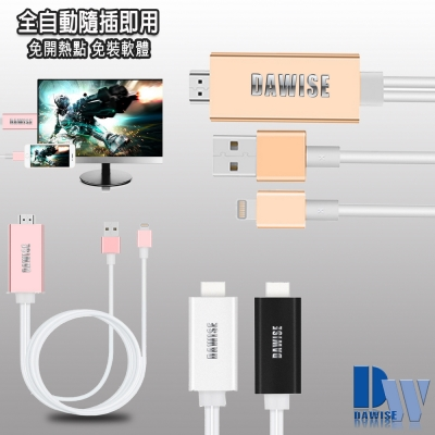 DW-HM08專業自動款iPhone/iPad HDMI鏡像影音線(加贈2大好禮)