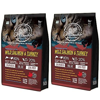 Allando奧蘭多 天然無穀貓鮮糧 - 野生鮭魚+火雞肉 全貓用  400 g x  2 包