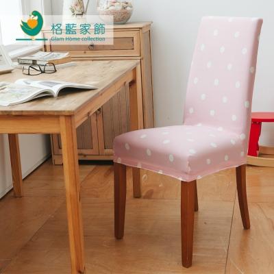 格藍家飾 雪花甜心彈性餐椅套-草莓粉