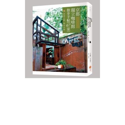 京都獨立咖啡館散步手帖-67家-新舊之間-漫活京都