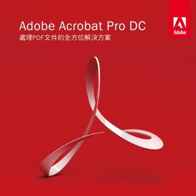 Adobe Acrobat Pro DC 專業中文版 for windows