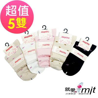 (超值5雙組)日系女孩百搭花邊繽紛短襪/學生襪MORINO