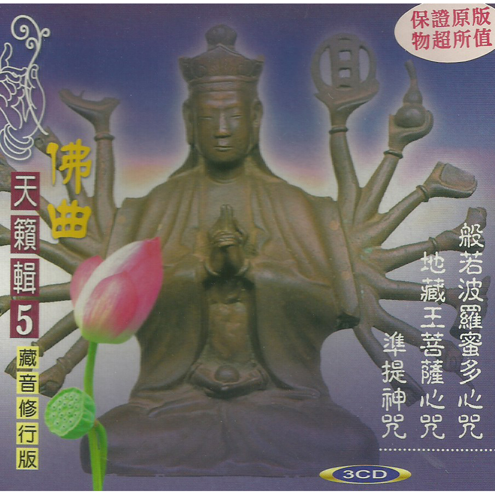 佛曲天籟輯5 (藏音修行版3CD)