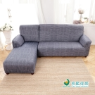 格藍傢飾 新潮流L型彈性沙發套二件式-左-禪思灰