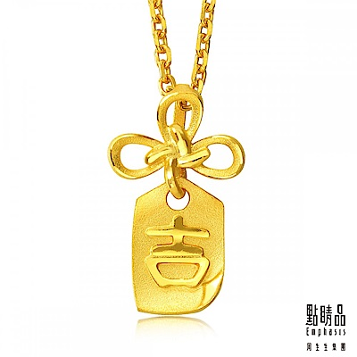 點睛品 吉祥系列 如意吉祥符 黃金吊墜