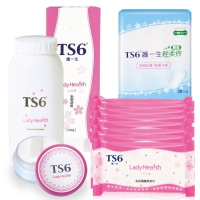 TS6護一生 清新舒巾好攜組(舒粉好攜套組+柔濕巾X8包+護墊X1)