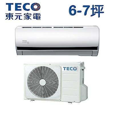 TECO東元 6-7坪 一對一頂級變頻冷專型冷氣(MA36IC-BV/MS36IC-BV)